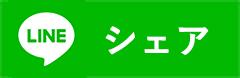 LINEシェアボタン