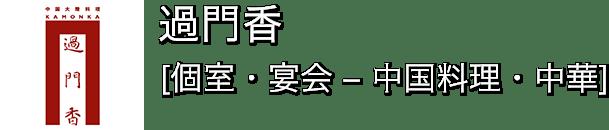 【過門香】モダンチャイニーズスタイルの中国料理[個室・宴会]